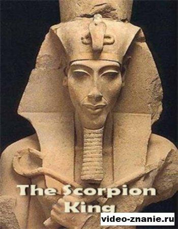 Разгадка египетских тайн. Царь Скорпионов (2006)