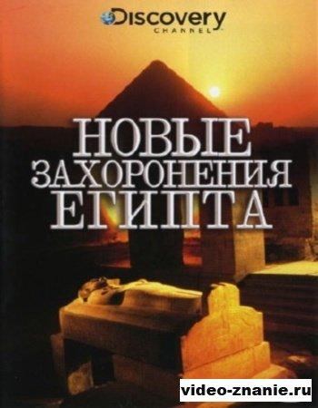 Новые Захоронения Египта (2006)