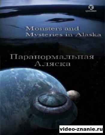 Паранормальная Аляска (2010)