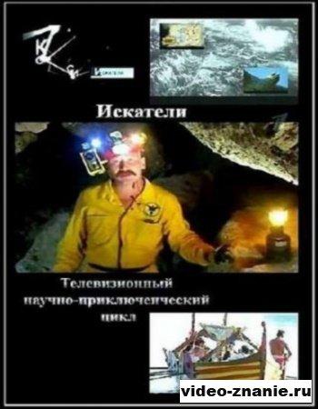 Искатели. Русский след чаши Грааля (2011)