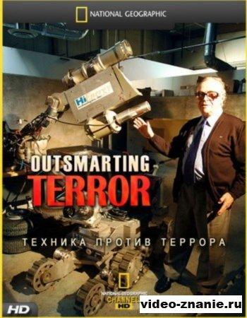 Техника против террора (2006)