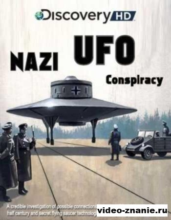 Нацизм. Тайна НЛО (2008)