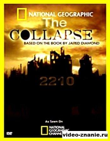 National Geographic - 2210: Конец света? (2010)