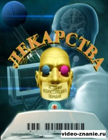 Лекарства.История всероссийского обмана (2010)