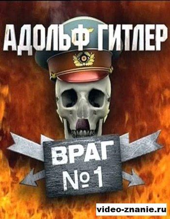 История всероссийского обмана:Адольф Гитлер: Враг №1 (2010)