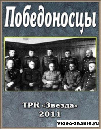 Победоносцы (2011)