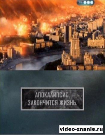 Апокалипсис. Закончится жизнь (2011)