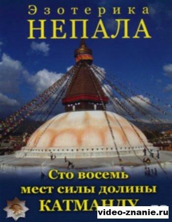 Проект Шамбала: Эзотерика Тибета и Непала (2005)