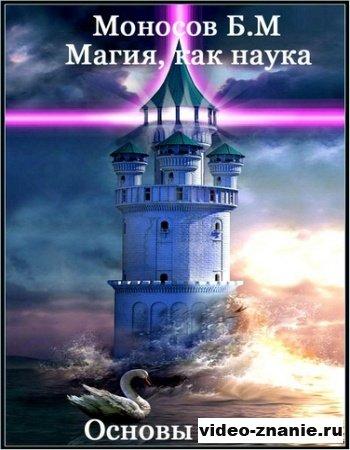 Моносов Б.М - Магия, как наука. Основы Магии (2009)