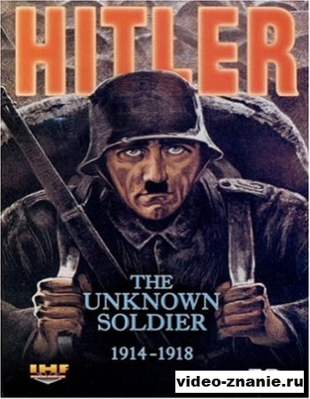 Гитлер. Неизвестный солдат (2004)