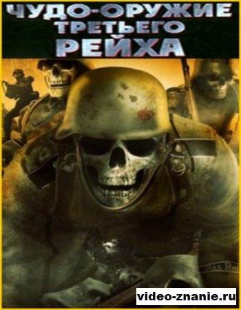 Чудо-оружие и мистика третьего Рейха (2007)