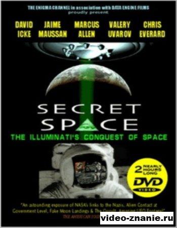 Секретный Космос. Иллюминаты захватывают космос (2007)