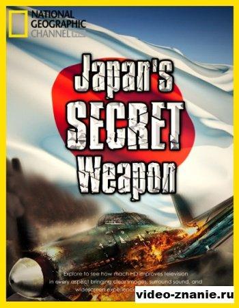 Секретное оружие Японии (2009)
