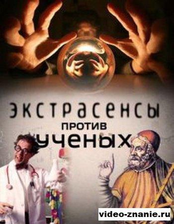 Экстрасенсы против ученых (2011)