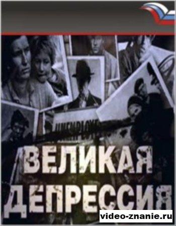 Великая депрессия (2009)