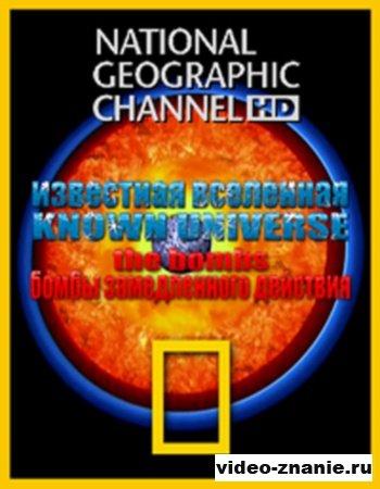 National Geographic. Известная вселенная: Бомбы замедленного действия  (200 ...