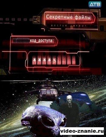 Секретные файлы: Лунная угроза (2011)