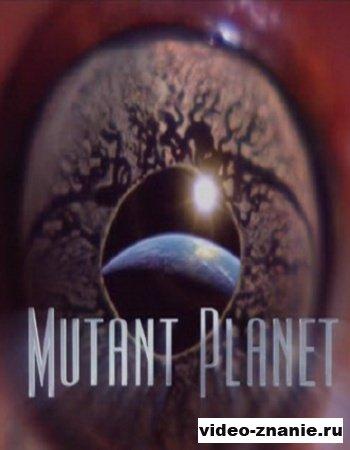 Планета мутантов (2011)