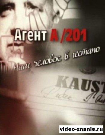 Агент А/201. Наш человек в гестапо (2011)