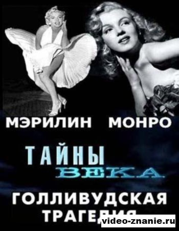 Тайны века. Мерилин Монро. Голливудская трагедия  (2004)
