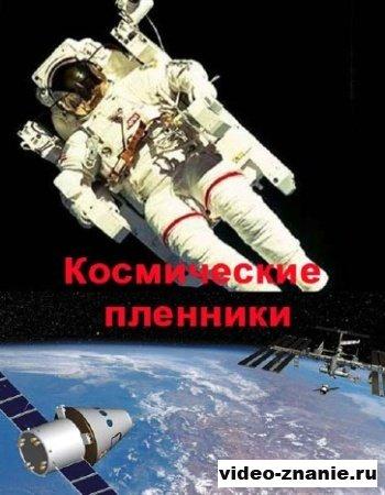 Космические пленники (2009)
