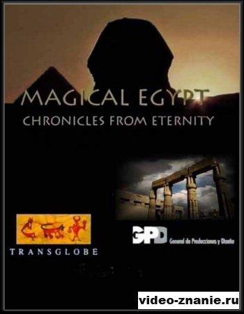 Волшебный Египет. Хроники вечности (2010)