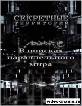 Секретные территории. В поисках параллельного мира (2011)