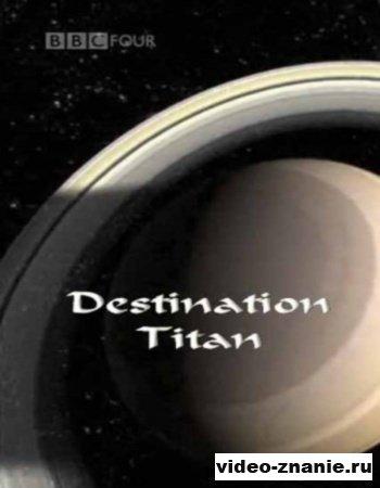 Место назначения: Титан (2011)