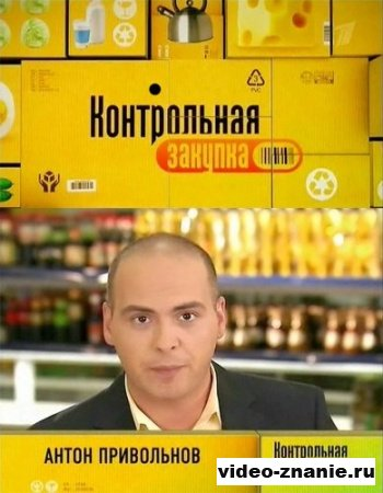"Контрольная закупка - Колбаса ""Украинская"" (2011)"
