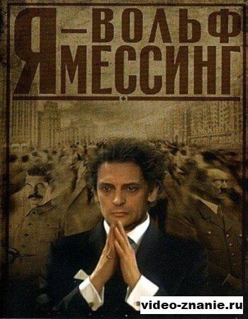 Я - Вольф Мессинг (2009)