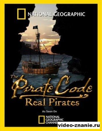В поисках сокровищ пиратов.Черный Князь (2007)