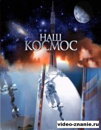 Наш космос  (2011)