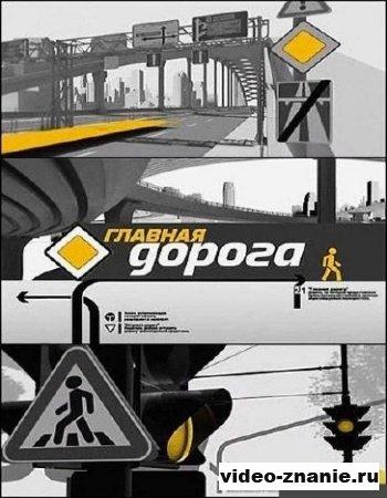Главная дорога (2011)