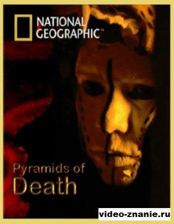 Пирамиды смерти (2005)