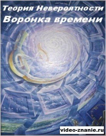 Теория Невероятности: Воронка времени (2008)