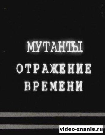 Мутанты. Отражение времени (2011)