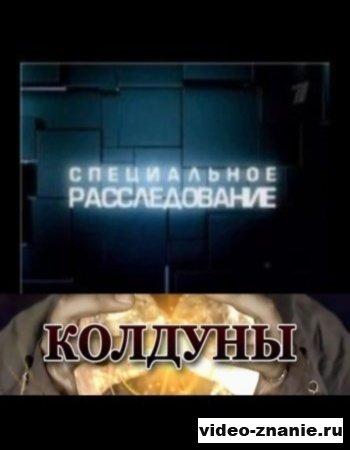 Спецрасследование / Колдуны (2010)