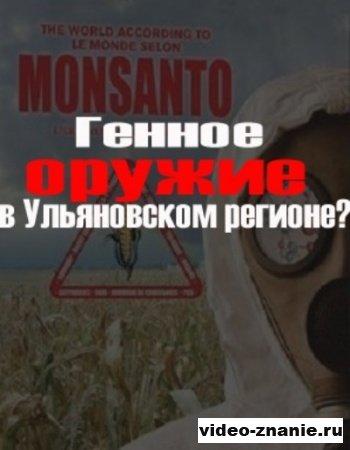 Генное оружие в Ульяновском регионе? (2010)