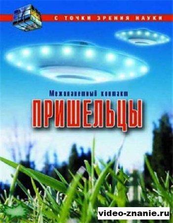 С точки зрения науки Пришельцы (2006)