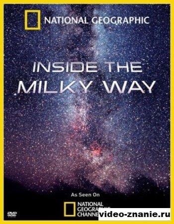 National Geographic: Внутри Млечного Пути (2010)