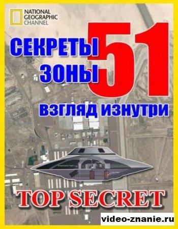 Секреты Зоны 51 - Взгляд изнутри (2010)