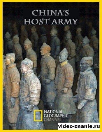 National Geographic: Глиняная армия Китая (2010)