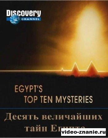 Десять величайших тайн Египта (2007)