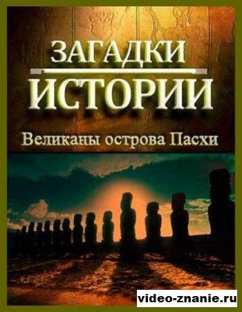 Загадки истории. Великаны острова Пасхи (2010)
