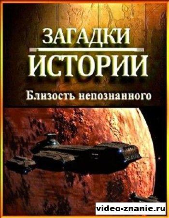 Загадки истории: Близость непознанного (2011)