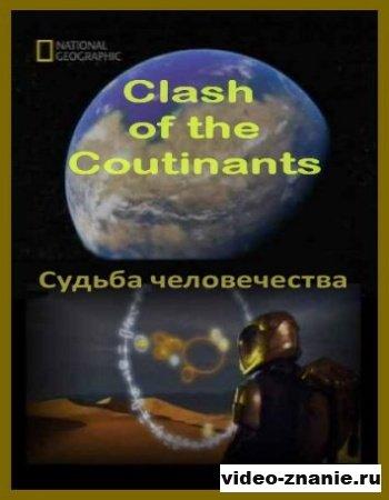 Столкновение континентов. Судьба человечества (2010)