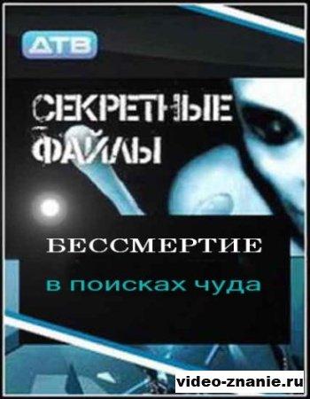Секретные файлы. Бессмертие. В поисках чуда (2011)