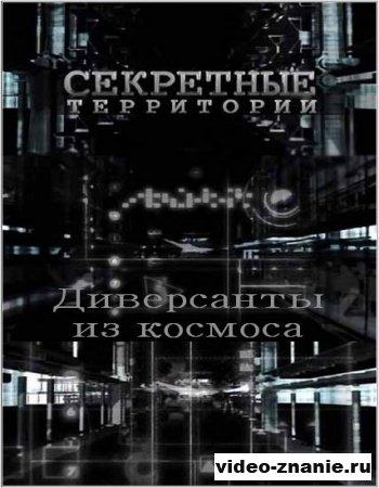 Секретные территории. Диверсанты из космоса (2011)