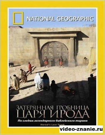 Затерянная гробница царя Ирода (2008)