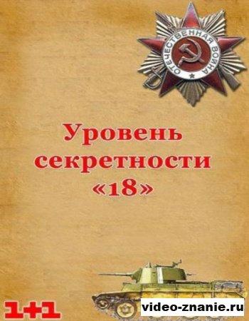 """Уровень секретности """"18"""" (2011)"""